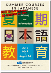 summer course-JAPAN2